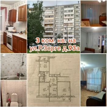 Продажа 3-к квартиры Рихарда Зорге д. 93 а
