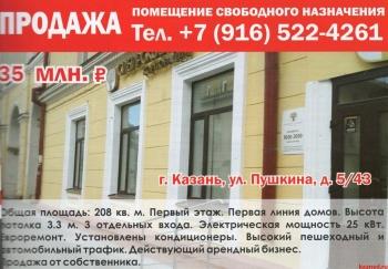 Продажа  помещения свободного назначения Пушкина,5/43