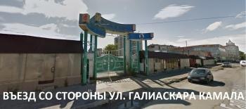 Продажа  участка Габдуллая Тукая