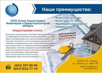Продажа  участка Казань