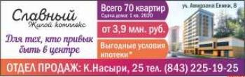 Продажа 2-к квартиры А.Еники,8