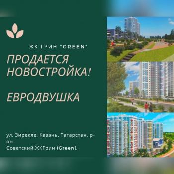 Продажа 2-к квартиры Улица Зирекле 3