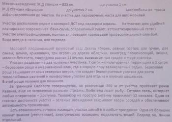 Продажа  участка жд.ст.Бирюли