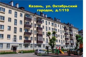 Продажа 2-к квартиры Октябрьский городок, 1/110