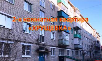 Продажа 2-к квартиры Засорина, 4