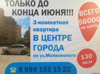 Продажа 3-к квартиры Маяковского