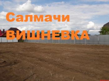 Продажа  участка Салмачинская ул.