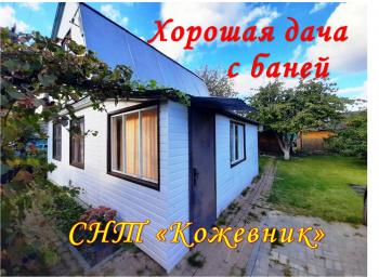 "Продажа  дома СНТ ""Кожевник"""
