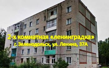 Продажа 2-к квартиры Ленина, 37А