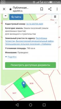 Продажа  участка КАЙМАРЫ
