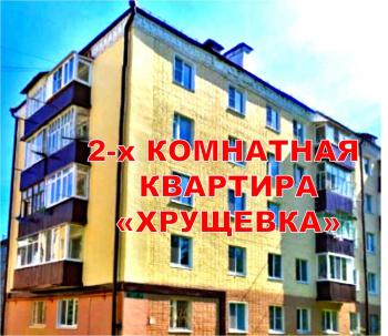 Продажа 2-к квартиры Украинская, 7а