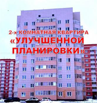 Продажа 2-к квартиры Королева, 13Б